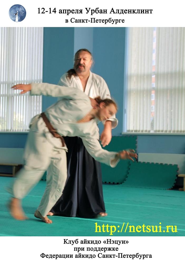 Семинар по айкидо айкикай в Санкт-Петербурге. Инструктор - Урбан Алденклинт.